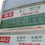 Cestovatelské přednášky - Střední Čína - Autobusová zastávka